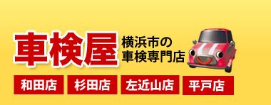 当店紹介・スタッフ紹介|久御山で4.1万の格安車検!車検年2万台 久御山の安い車検